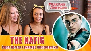 Реакция девушек The Nafig Гарри Поттер в универе нафиг