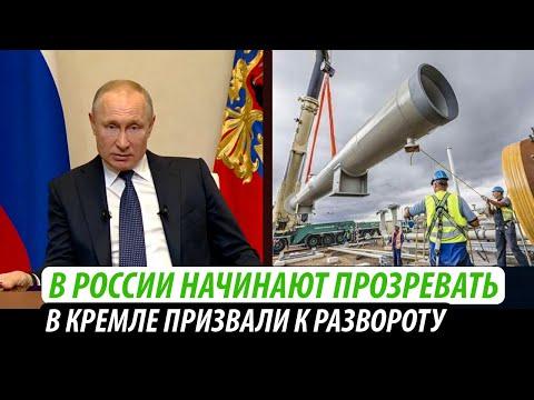 В России начинают прозревать. В Кремле призвали к развороту