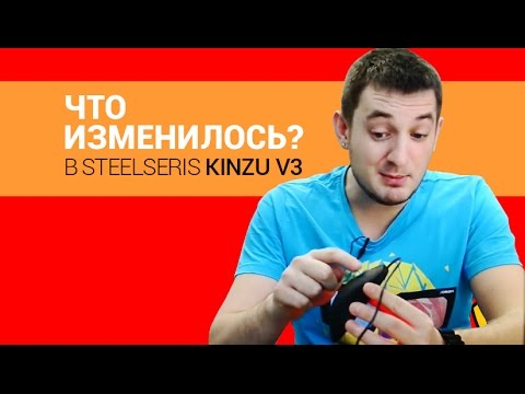 Обзор SteelSeries Kinzu V2 Маркетинговая конфетка - YouTube