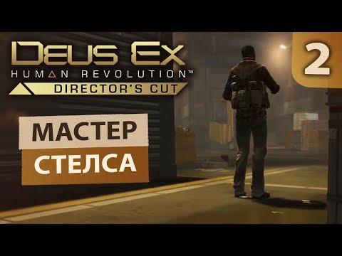 Первая миссия | Deus Ex: Human Revolution #2 [18+]