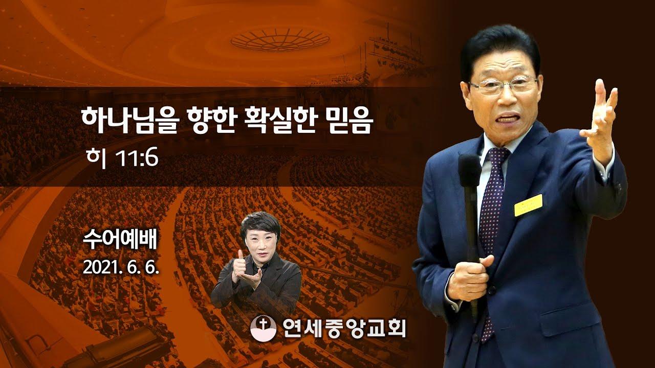 [수화예배] 하나님을 향한 확실한 믿음 2021-06-06 [연세중앙교회 윤석전 목사]