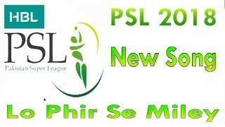 Lo Phir Se Miley | HBL Pakistan Super League 2018 New Song For Fans | Aaliyan Ali Videos #43