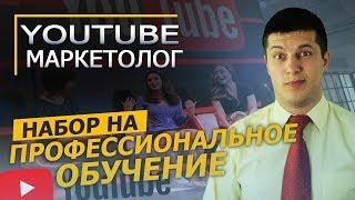 YOUTUBE МАРКЕТОЛОГ ► Набор на обучение ТОП Менеджер YouTube Маркетолог