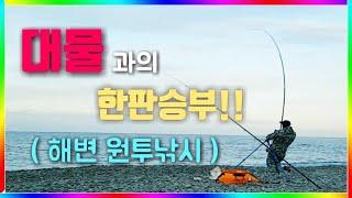 동해 바다 해변 원투낚시!! 감성돔이냐!! 돌돔이냐!!…