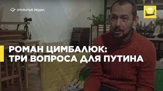 Роман Цимбалюк: три вопроса для Путина