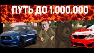 ПУТЬ ДО 1.000.000 РУБЛЕЙ!ПЕРВОЕ ВИДЕО НА НОВОМ КАНАЛЕ!
