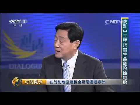 20150809 对话  世界大桥中国造