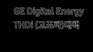GE Digital Energy  THDi /총고조파 …