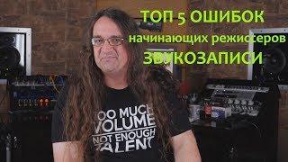 Топ 5 ОШИБОК начинающих режиссеров звукозаписи! (SpectreSoundStudios Tutorial на русском)