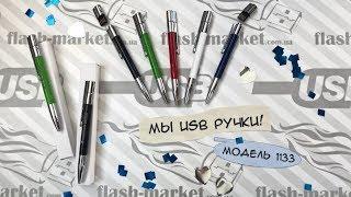 видео флешки ручки