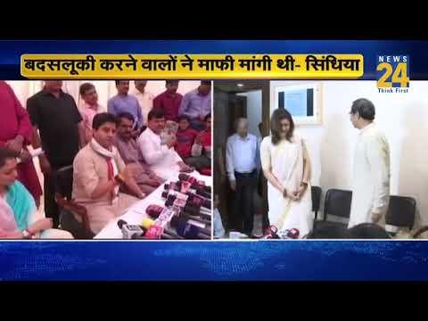 Priyanka Chaturvedi के आरोपों पर Jyotiraditya Scindia की सफाई