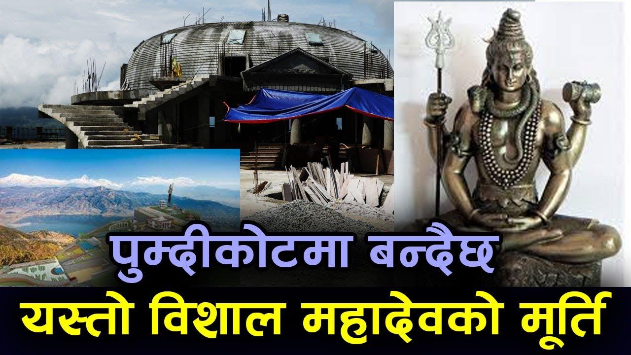 पुम्दीकोटमा बन्दैछ यस्तो बिशाल महादेवको मुर्ती Pumdikot Mahadev Murti report by Pralhad