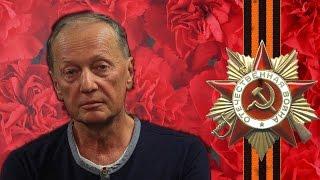 Михаил Задорнов. Поздравление с Днем Победы