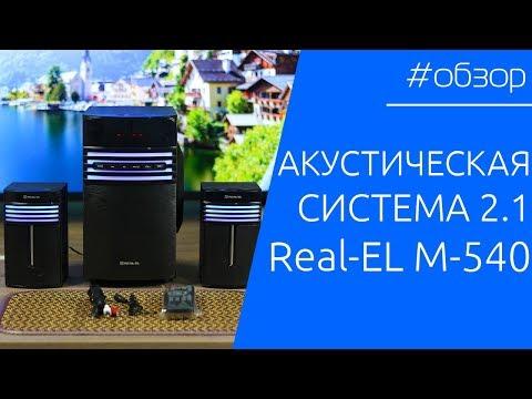 📹 ОБЗОР | Акустическая система 2.1 Real-EL M-540. С Bluetooth?!