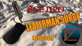 Все про Leatherman Surge (обзор).