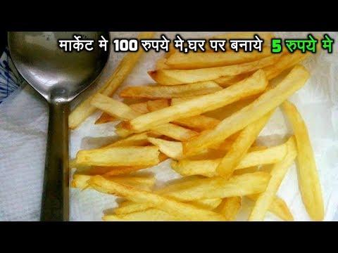 2 चीजों से क्रिस्पी फ्रेंच फ्राइज़ बनाने का राज McDonald's French Fries recipe monsoon potato recipe
