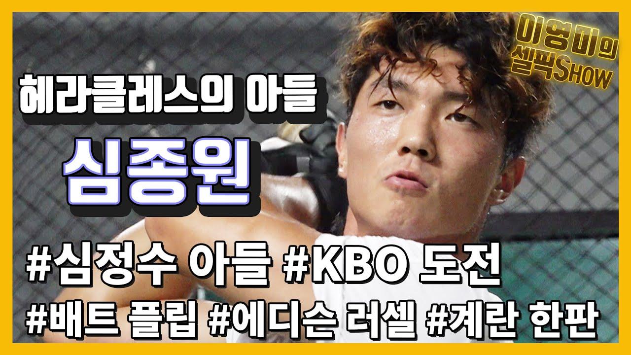 레전드 '심정수' 아들 '심종원'의 목표는 KBO리그 홈런왕! (Feat. 에디슨 러셀 빠던)