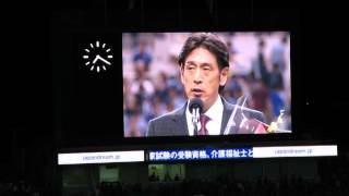 西村雄一レフェリーあいさつ@W杯審判団壮行セレモニー