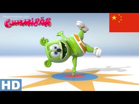 '粘粘雄 HD' - Long Mandarin Version -  Gummy Bear Song 10th Anniversary