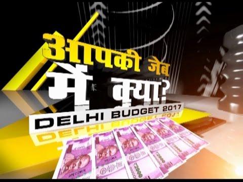 "Delhi Budget 2017-18 : ""Aapki jeb me kya?"" - 1"