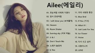 [Playlist] Ailee 에일리) Best Songs 2021 - 에일리 최고의 노래모음 - Ailee 최고의 노래 컬렉션
