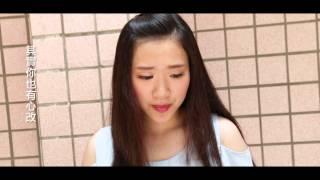 Dawen王大文-練習愛情 ft.Kimberley陳芳語 (Cover by 舒涵&耀謙)