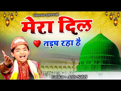 """मेरा दिल तड़प रहा है "" Mera Dil Tadap Raha Hai | Lab Pe Aati Hai Dua Bankar Tamanna Meri"