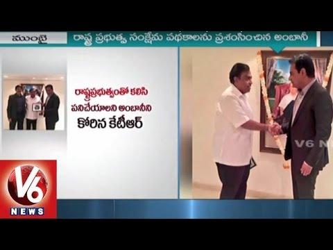 KTR Meets Mukesh Ambani & TATA Group CEO Cyrus Mistry   V6 News