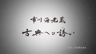 [特設サイト]→http://zen-a.co.jp/koten2015/ 伝統芸能をよりわかりやす...