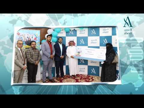 Saudi Arabia shed 12500 kilos! | Abeer Weight Loss Campaign Video - Riyadh Region