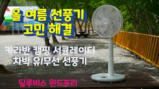 올 여름 카라반 서큘레이터 차박 유/무선 선풍기 고민 …