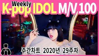 [주간차트 2020년 29주차] 금주의 KPOP 아이돌 뮤직비디오 순위 100 - 2020년 7월 19일 ★…