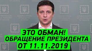 Срочное обращение президента Зеленского от 11 ноября 2019