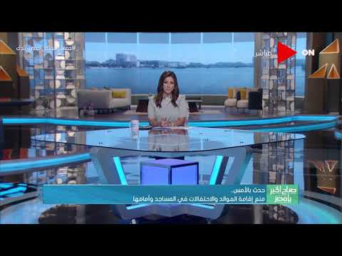 صباح الخير يا مصر - منع إقامة الموالد والاحتفالات في المساجد وأمامها