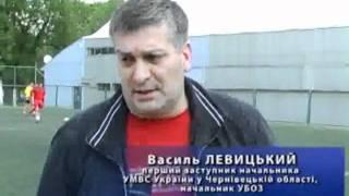 Кубок УМВС України в Черн.обл.з міні-футболу