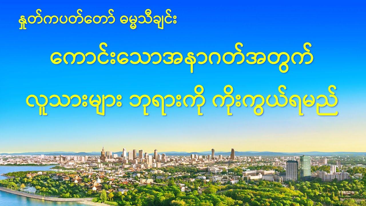 Myanmar Praise Song 2020 - ကောင်းသောအနာဂတ်အတွက် လူသားများ ဘုရားကို ကိုးကွယ်ရမည်