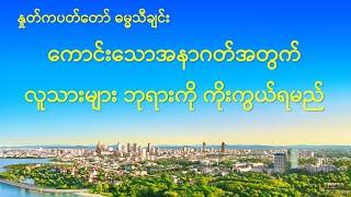 Myanmar Praise Song 2020 - ကောင်းသောအနာဂတ်အတွက် လူသားများ ဘုရားကို ကိုးကွယ်ရမည်  (Lyrics)