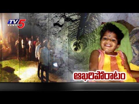చిన్నారి కోసం చేసిన ఆఖరి ప్రయత్నాలు | Chevella Child Rescue Mission Highlights | TV5 News