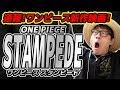 【速報】ワンピース新作映画情報キター!!!!!! 一緒に盛り上がろうぜェエエ!!!!! 劇場版『ONE PIECE STAMPEDE(スタンピード)』