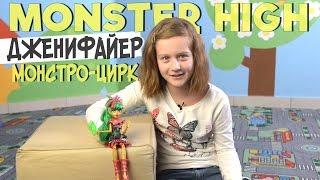 Монстер Хай Дженифайер Лонг из серии Монстро Цирк — обзор куклы