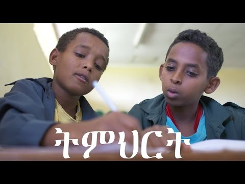 Experiences of Deaf Women and Girls in Ethiopia: Education (AMHARIC VERSION) thumbnail