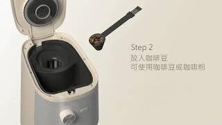 Vitantonio自動研磨悶蒸咖啡機 介紹影片