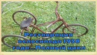 Реставрация старинного трехколесного велосипеда *ветерок* 1958 года