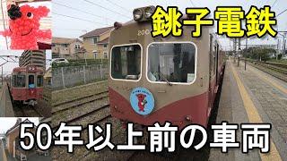 銚子電鉄に乗ってみた