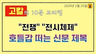 전쟁? 전시체제? 호들갑 떠는 신문 제목(2월 25일)