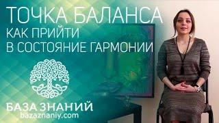 ТОЧКА БАЛАНСА - как прийти в состояние гармонии (Дарья Абахтимова)