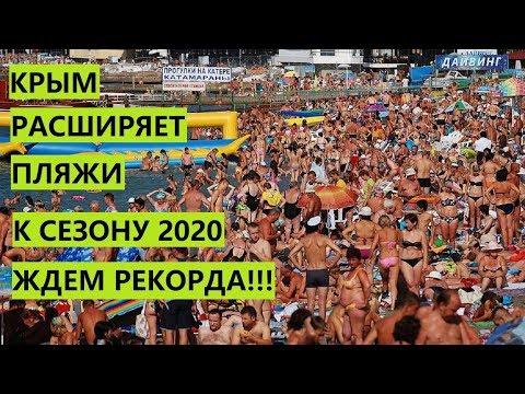 В Крыму готовятся