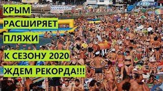 В Крыму готовятся к рекордному количеству отдыхающих в 2020 году
