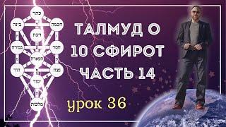 УЧЕНИЕ О 10 СФИРОТ ЧАСТЬ 14 УРОК 36
