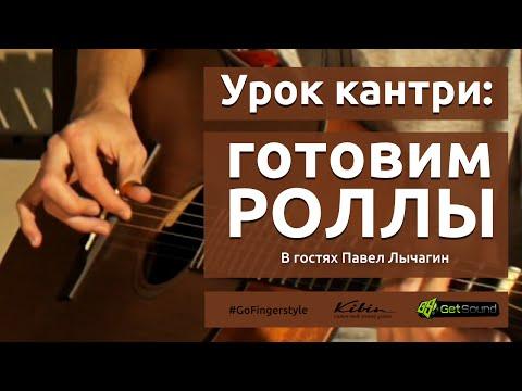 Готовим гитарные роллы   Паша Лычагин в гостях